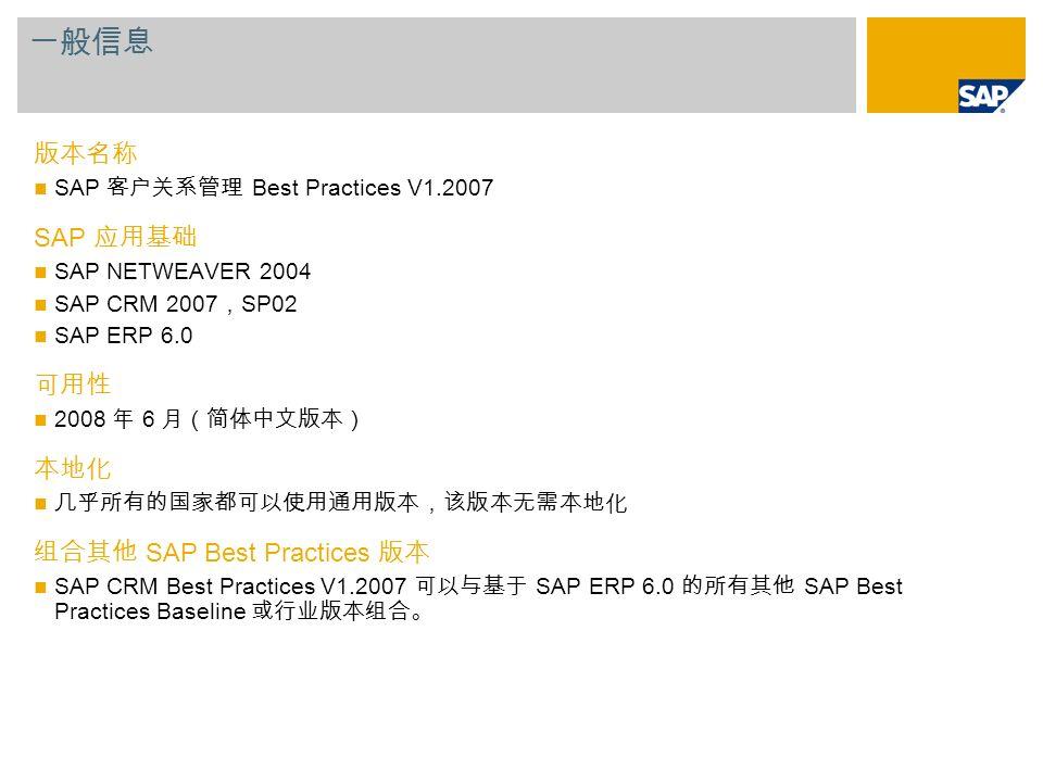一般信息 版本名称 SAP 应用基础 可用性 本地化 组合其他 SAP Best Practices 版本