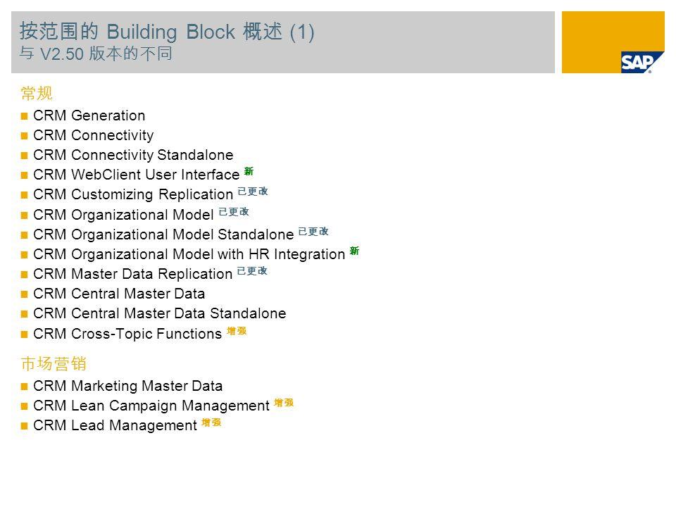按范围的 Building Block 概述 (1) 与 V2.50 版本的不同