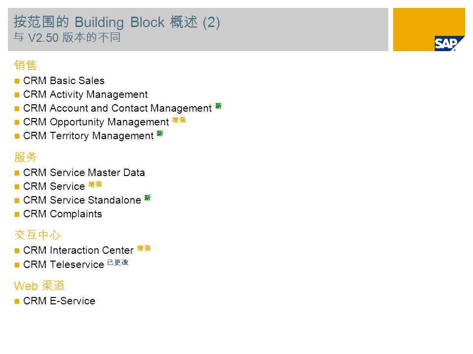 按范围的 Building Block 概述 (2) 与 V2.50 版本的不同