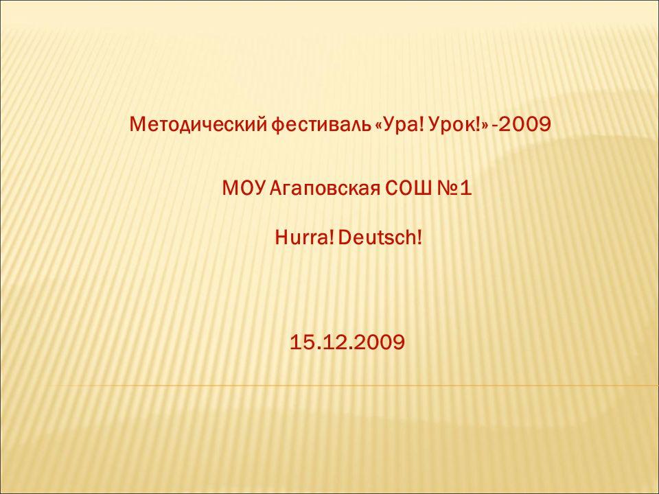 Методический фестиваль «Ура! Урок!» -2009 МОУ Агаповская СОШ №1
