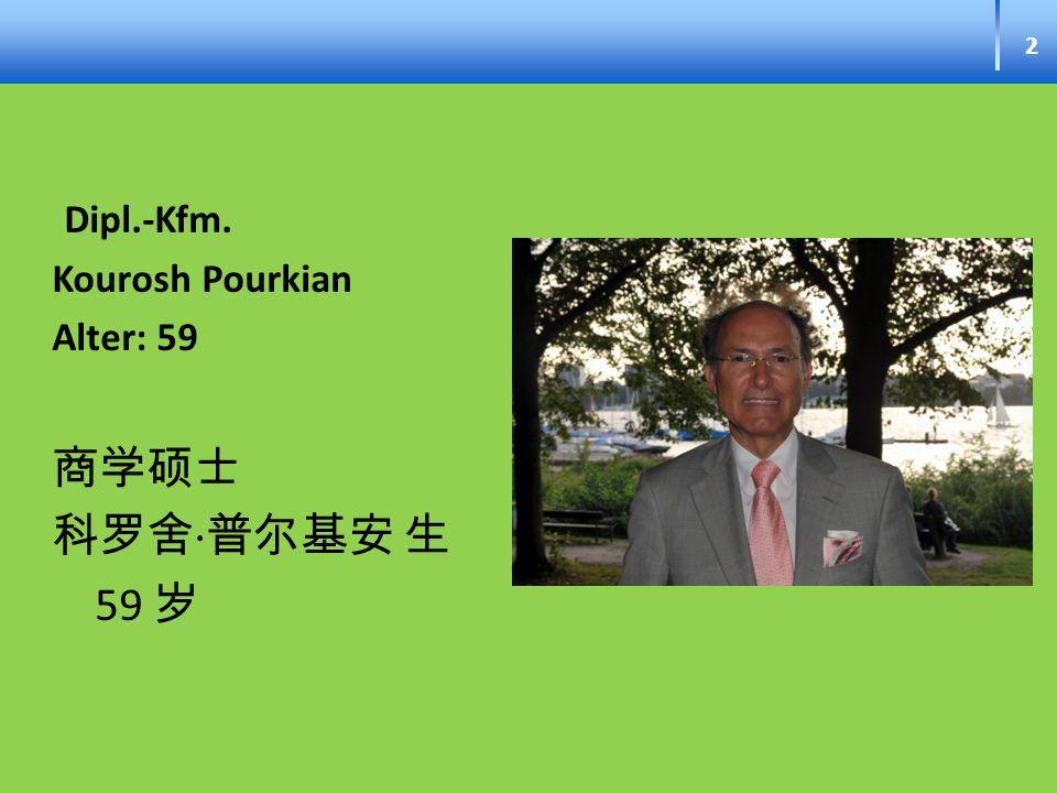 2 Dipl.-Kfm. Kourosh Pourkian Alter: 59 商学硕士 科罗舍∙普尔基安 生 59 岁