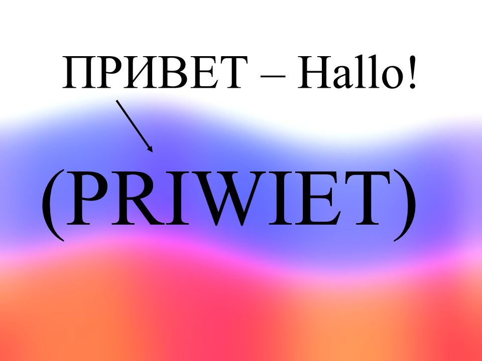 ПРИВЕТ – Hallo! (PRIWIET)