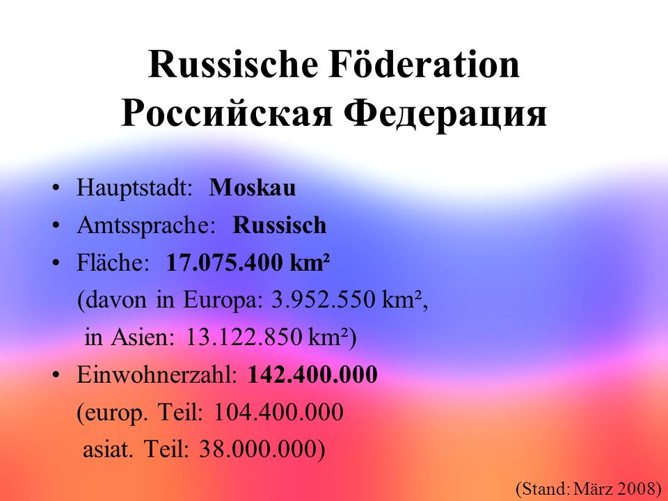Russische Föderation Российская Федерация