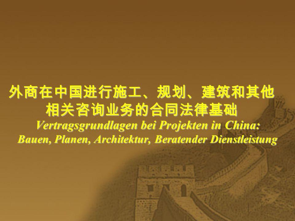 外商在中国进行施工、规划、建筑和其他相关咨询业务的合同法律基础