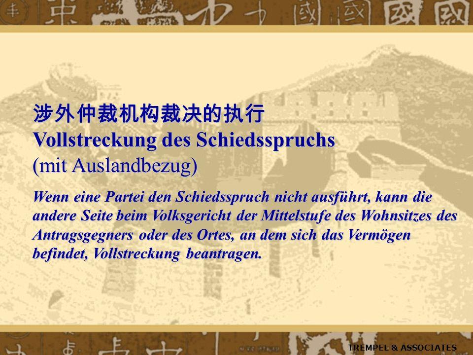 涉外仲裁机构裁决的执行 Vollstreckung des Schiedsspruchs (mit Auslandbezug)