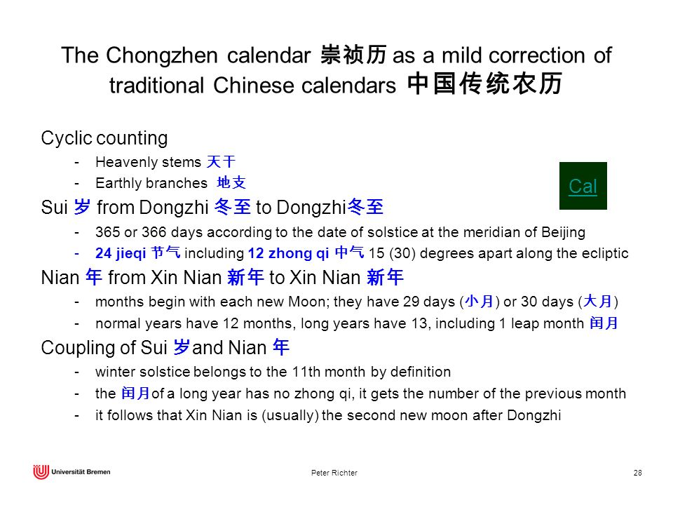 The Chongzhen calendar 崇祯历 as a mild correction of traditional Chinese calendars 中国传统农历