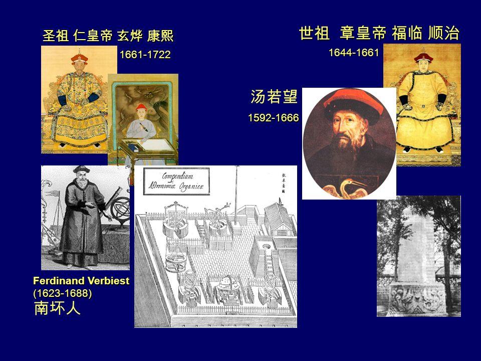 世祖 章皇帝 福临 顺治 汤若望 南坏人 圣祖 仁皇帝 玄烨 康熙 1644-1661 1661-1722 1592-1666