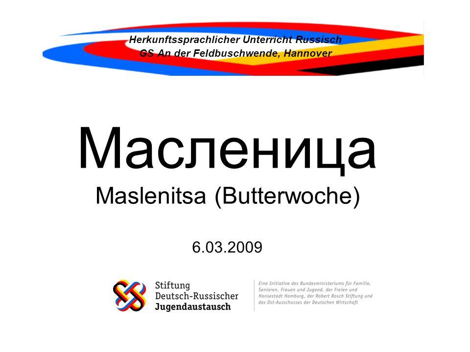 Масленица Maslenitsa (Butterwoche) 6.03.2009