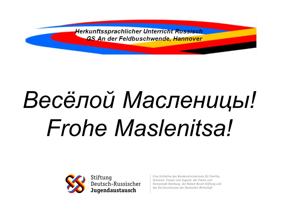 Весёлой Масленицы! Frohe Maslenitsa!