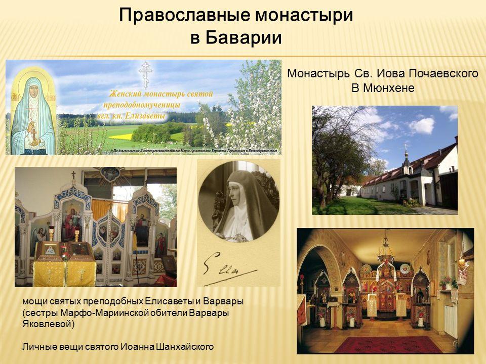 Православные монастыри