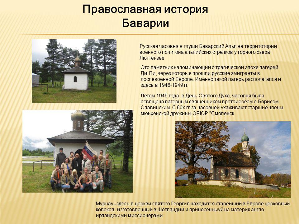Православная история Баварии