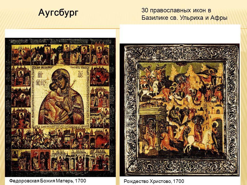 Аугсбург 30 православных икон в Базилике св. Ульриха и Афры