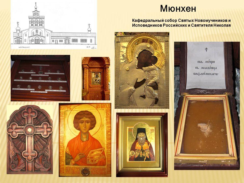 Мюнхен Кафедральный собор Святых Новомучеников и