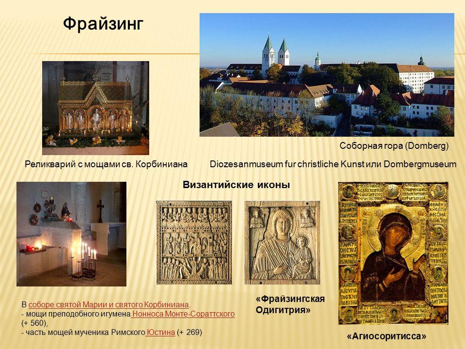 Фрайзинг Византийские иконы Соборная гора (Domberg)