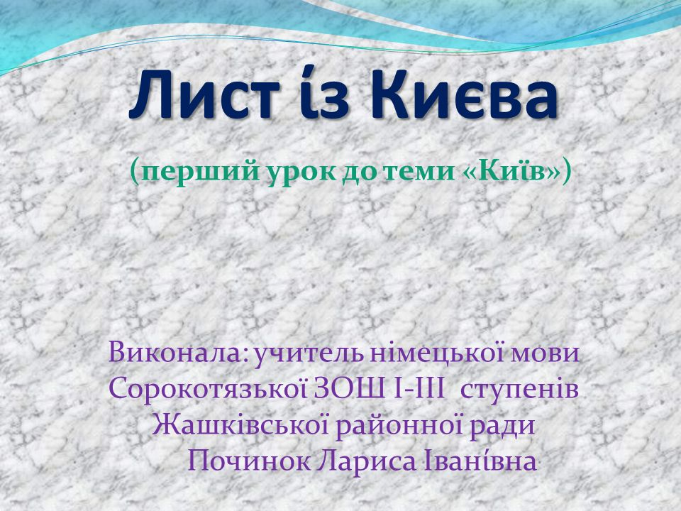 Лист ίз Києва Виконала: учитель німецької мови