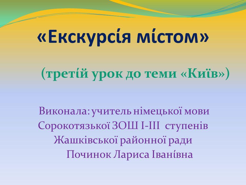 «Екскурсίя мίстом» (третίй урок до теми «Киϊв»)
