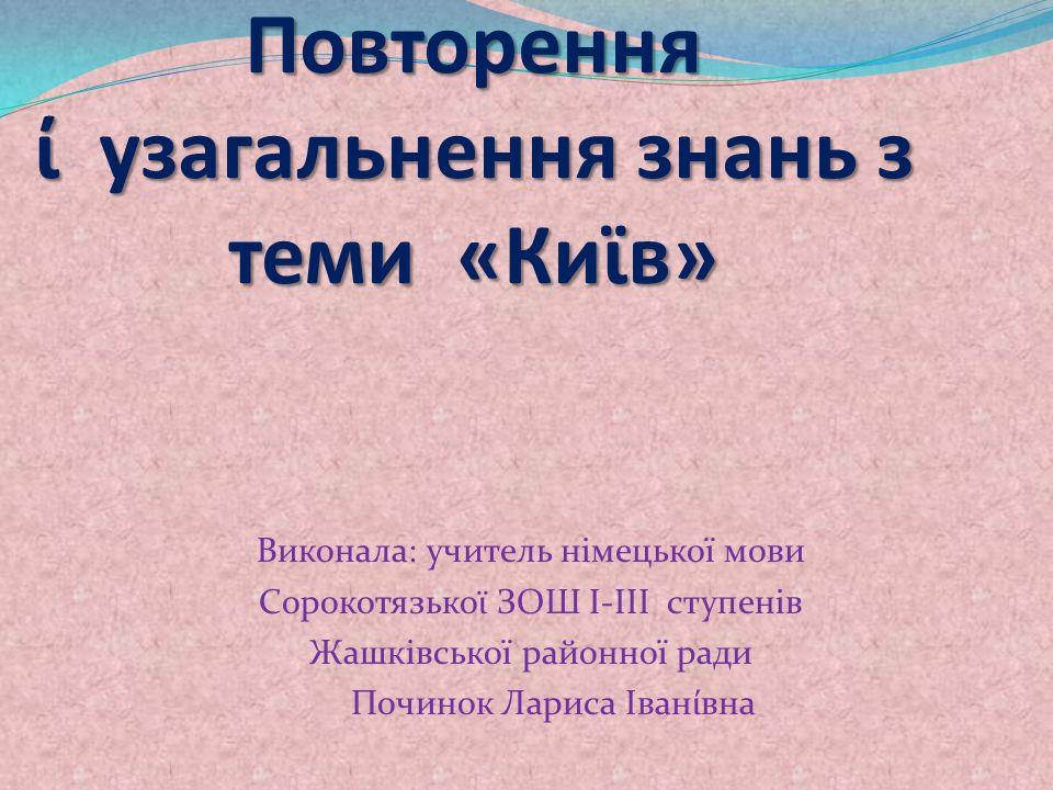 Повторення ί узагальнення знань з теми «Киϊв»