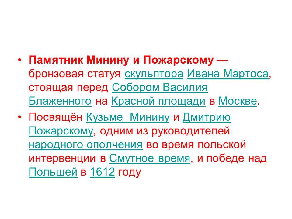 Памятник Минину и Пожарскому — бронзовая статуя скульптора Ивана Мартоса, стоящая перед Собором Василия Блаженного на Красной площади в Москве.