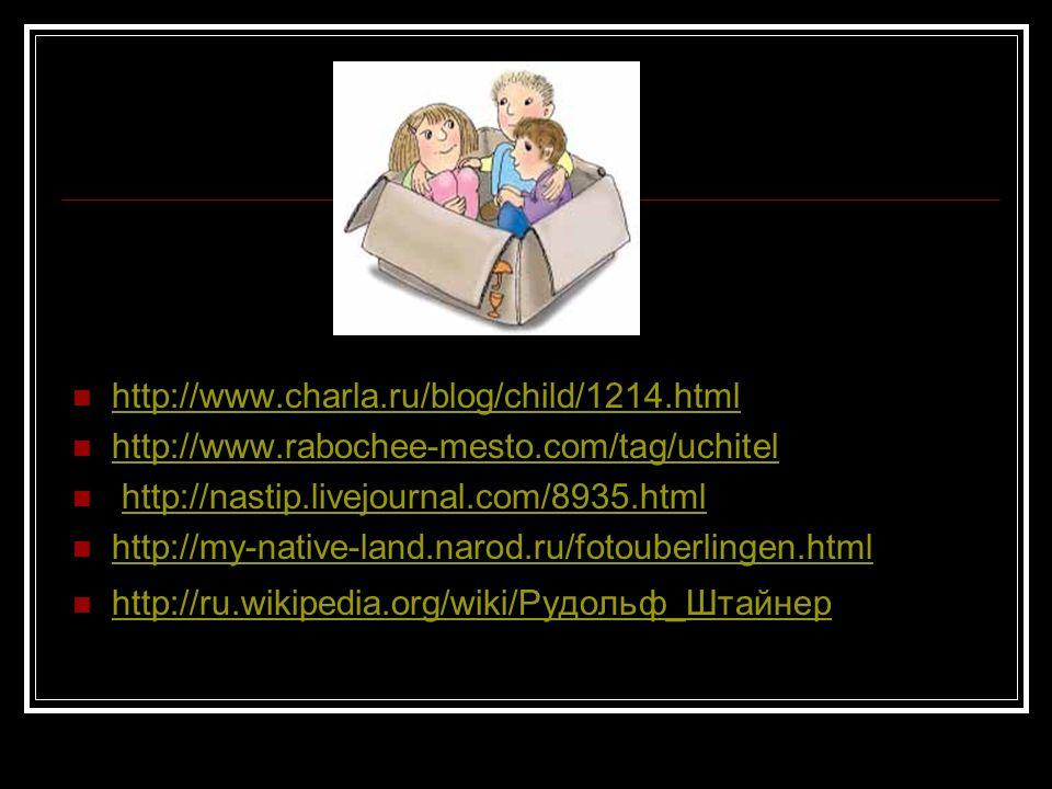http://www.charla.ru/blog/child/1214.html http://www.rabochee-mesto.com/tag/uchitel. http://nastip.livejournal.com/8935.html.