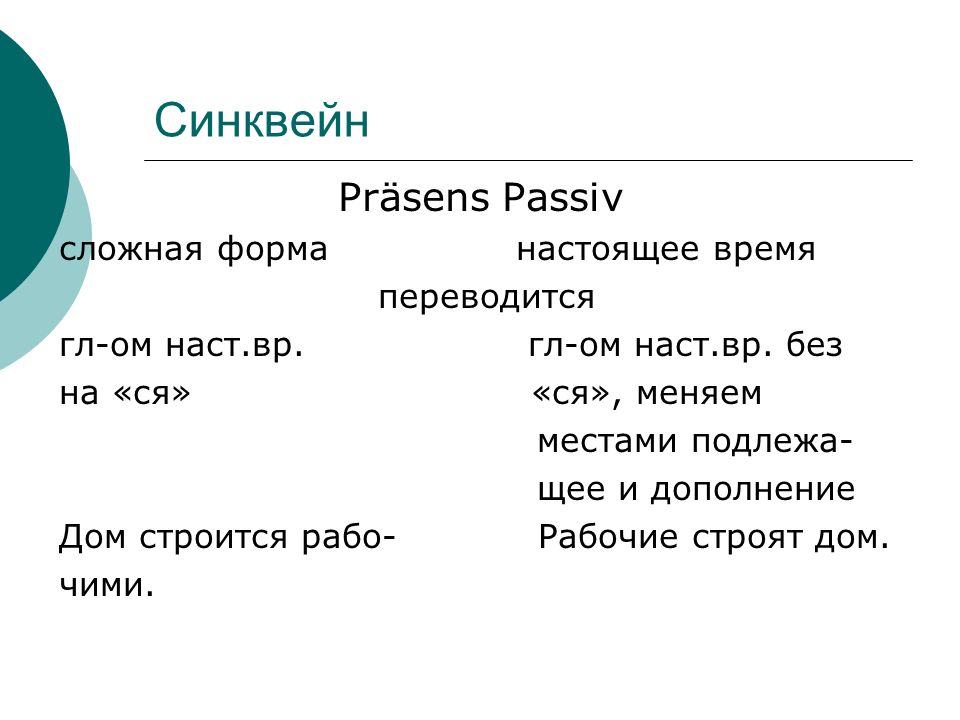 Синквейн Präsens Passiv сложная форма настоящее время переводится