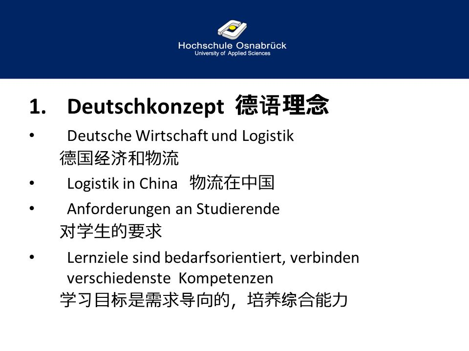 Deutschkonzept 德语理念 Deutsche Wirtschaft und Logistik 德国经济和物流