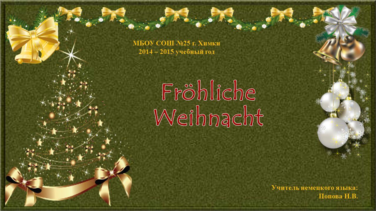 Fröhliche Weihnacht МБОУ СОШ №25 г. Химки 2014 – 2015 учебный год