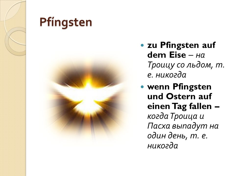 Pfíngsten zu Pfingsten auf dem Eise – на Троицу со льдом, т. е. никогда.