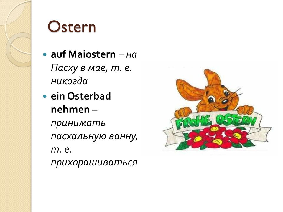 Ostern auf Maiostern – на Пасху в мае, т. е. никогда
