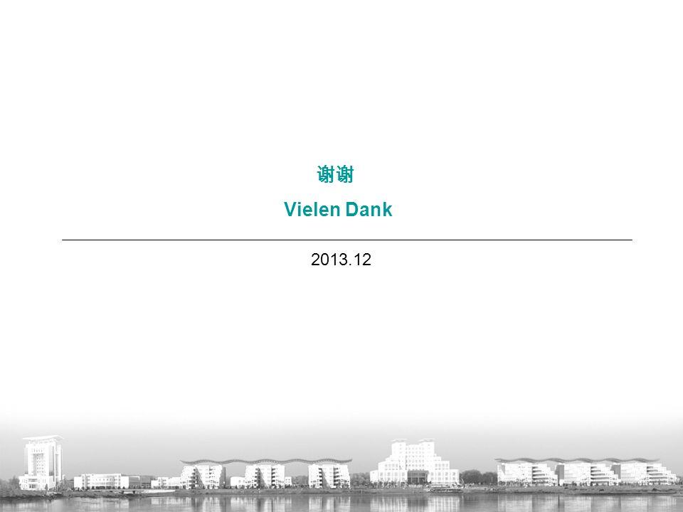 谢谢 Vielen Dank 2013.12