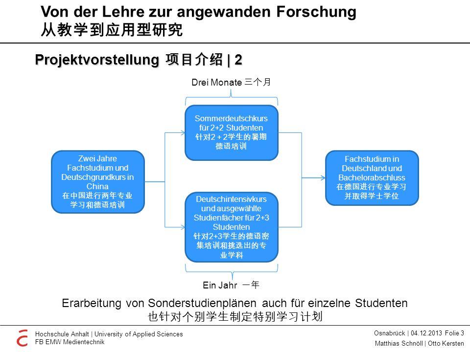 Von der Lehre zur angewanden Forschung 从教学到应用型研究