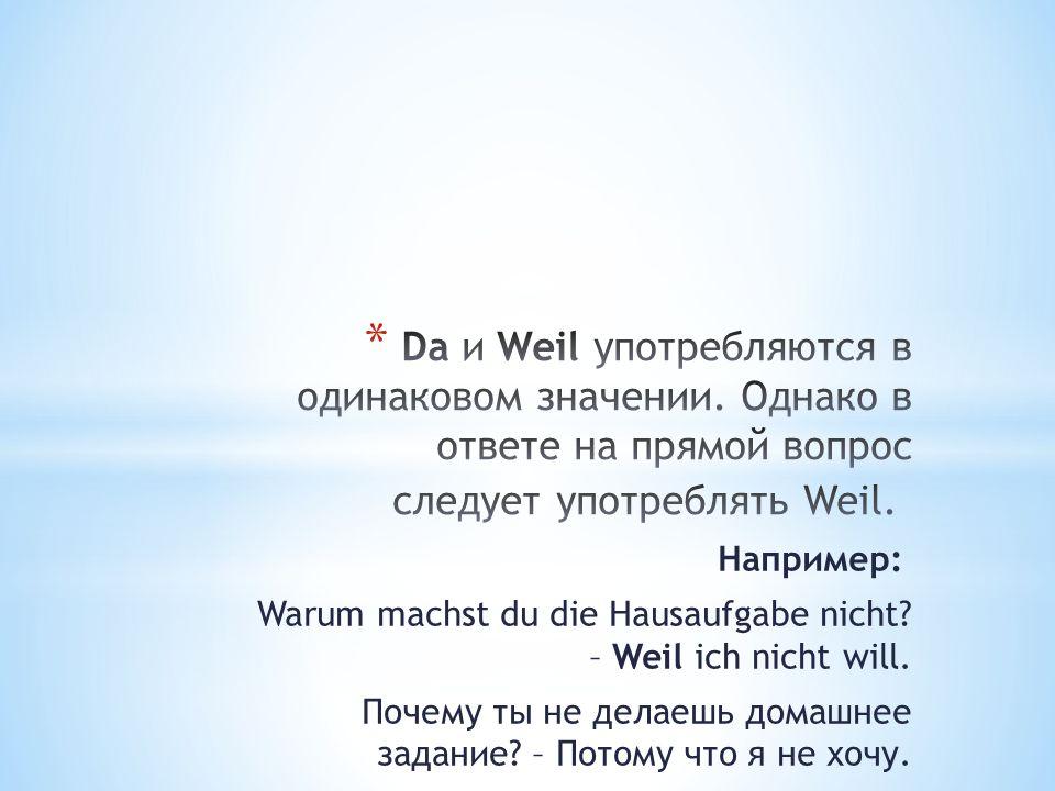 Da и Weil употребляются в одинаковом значении