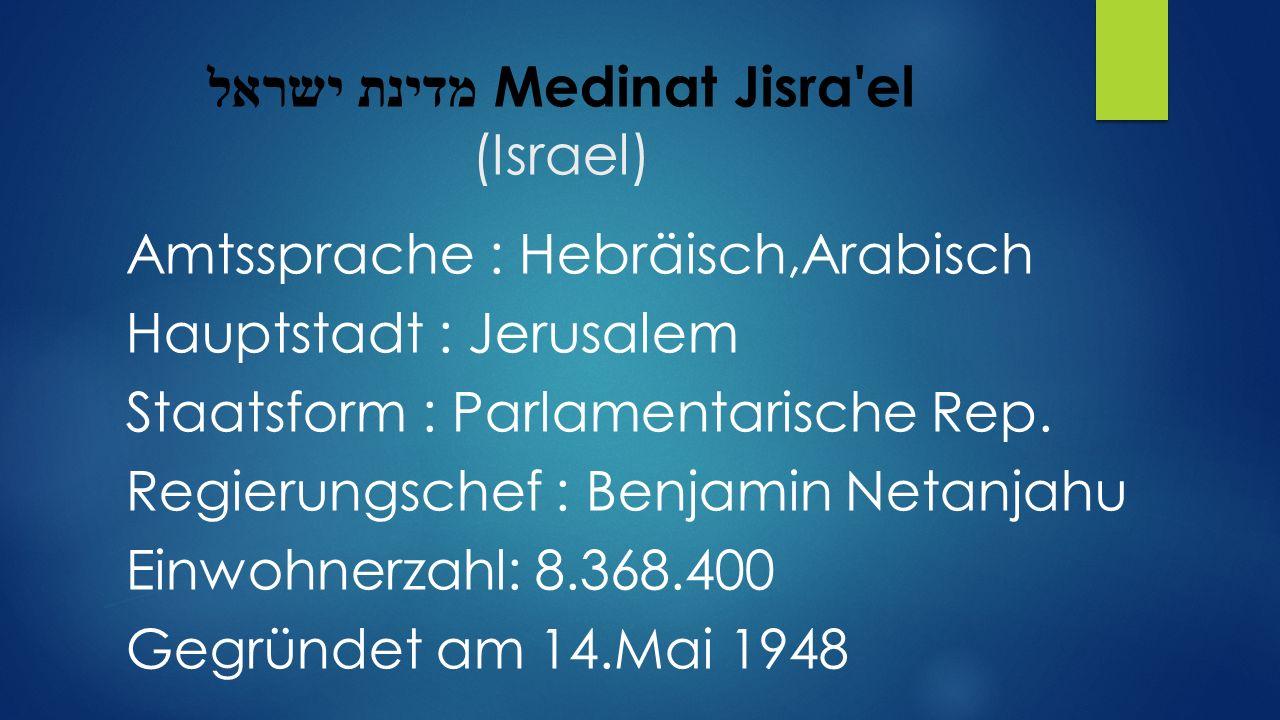 מדינת ישראל Medinat Jisra el (Israel)