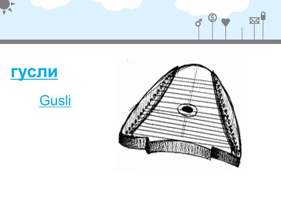 гусли Gusli