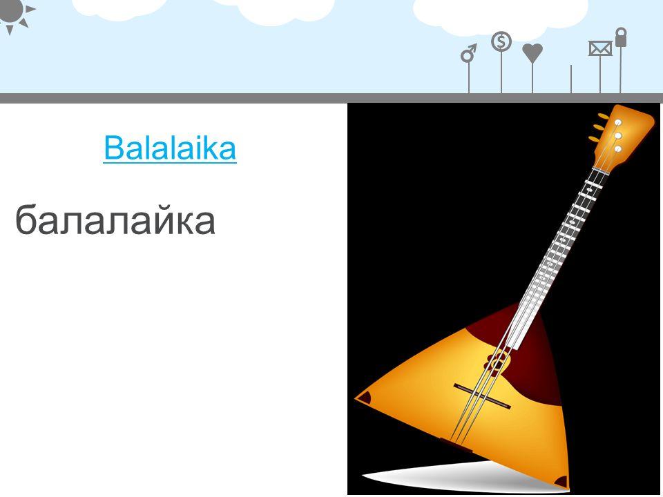 Balalaika балалайка