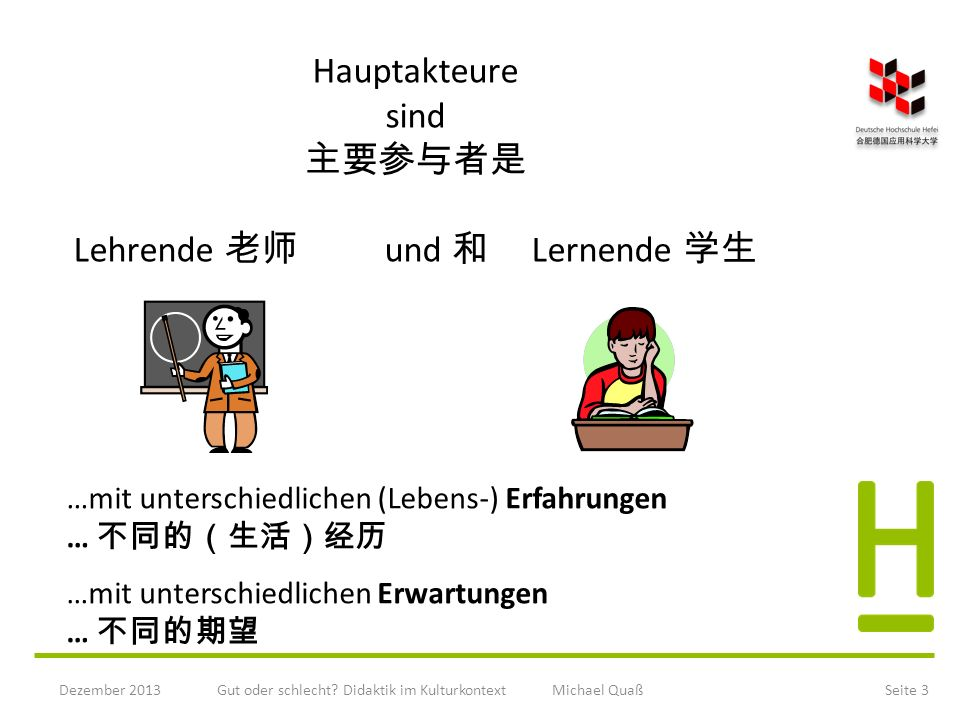 Lehrende 老师 und 和 Lernende 学生