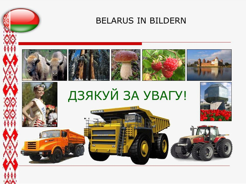 BELARUS IN BILDERN ДЗЯКУЙ ЗА УВАГУ!