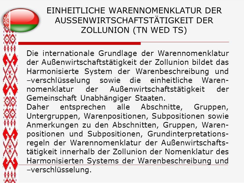 ЕINHEITLICHE WARENNOMENKLATUR DER AUSSENWIRTSCHAFTSTÄTIGKEIT DER ZOLLUNION (ТN WED ТS)