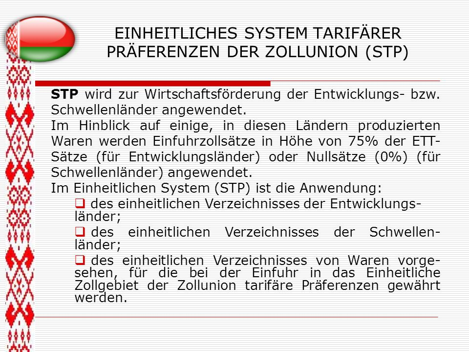 EINHEITLICHES SYSTEM TARIFÄRER PRÄFERENZEN DER ZOLLUNION (SТP)