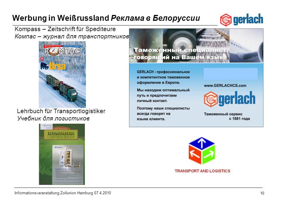 Werbung in Weißrussland Реклама в Белоруссии