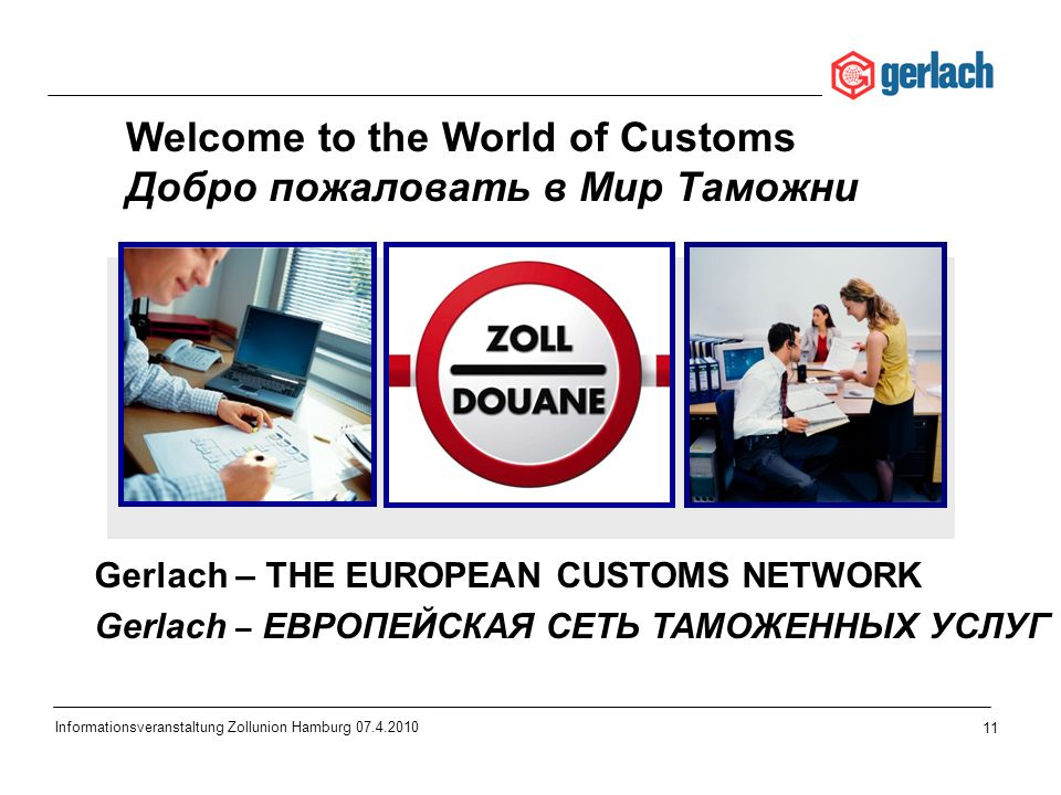 Welcome to the World of Customs Добро пожаловать в Мир Таможни