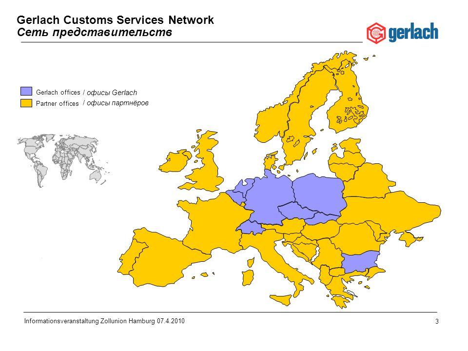 Gerlach Customs Services Network Сеть представительств