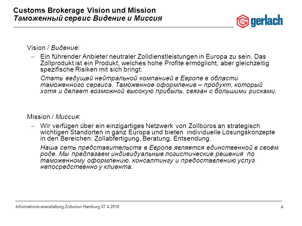 Customs Brokerage Vision und Mission Таможенный сервиc Видение и Миссия