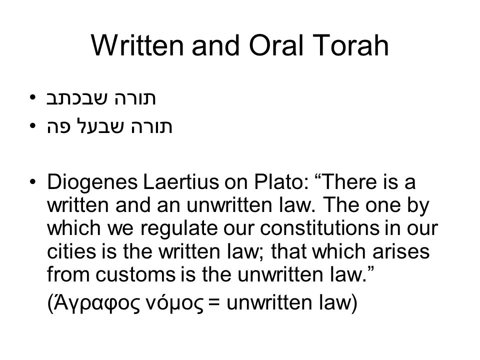 Written and Oral Torah תורה שבכתב תורה שבעל פה