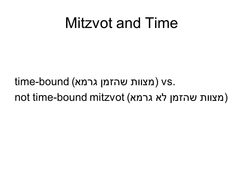 Mitzvot and Time time-bound (מצוות שהזמן גרמא) vs.