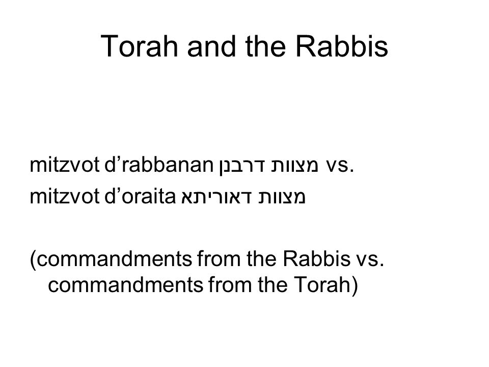 Torah and the Rabbis mitzvot d'rabbanan מצוות דרבנן vs.