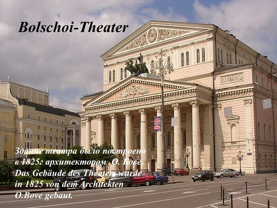Bolschoi-Theater Здание театра было построено в 1825г архитектором О. Бове.