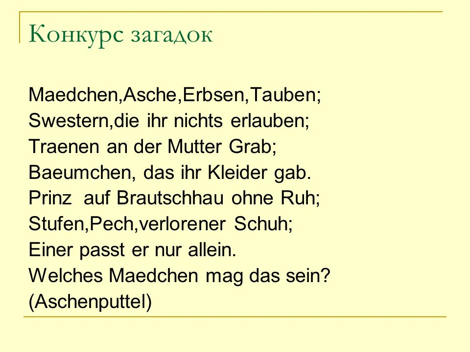 Конкурс загадок Maedchen,Asche,Erbsen,Tauben;