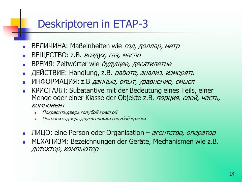 Deskriptoren in ETAP-3 ВЕЛИЧИНА: Maßeinheiten wie год, доллар, метр
