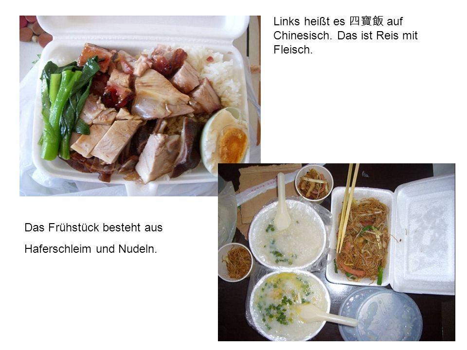 Links heißt es 四寶飯 auf Chinesisch. Das ist Reis mit Fleisch.