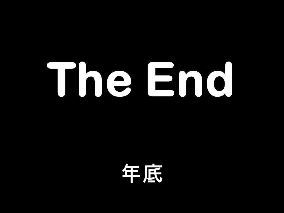 The End 年底